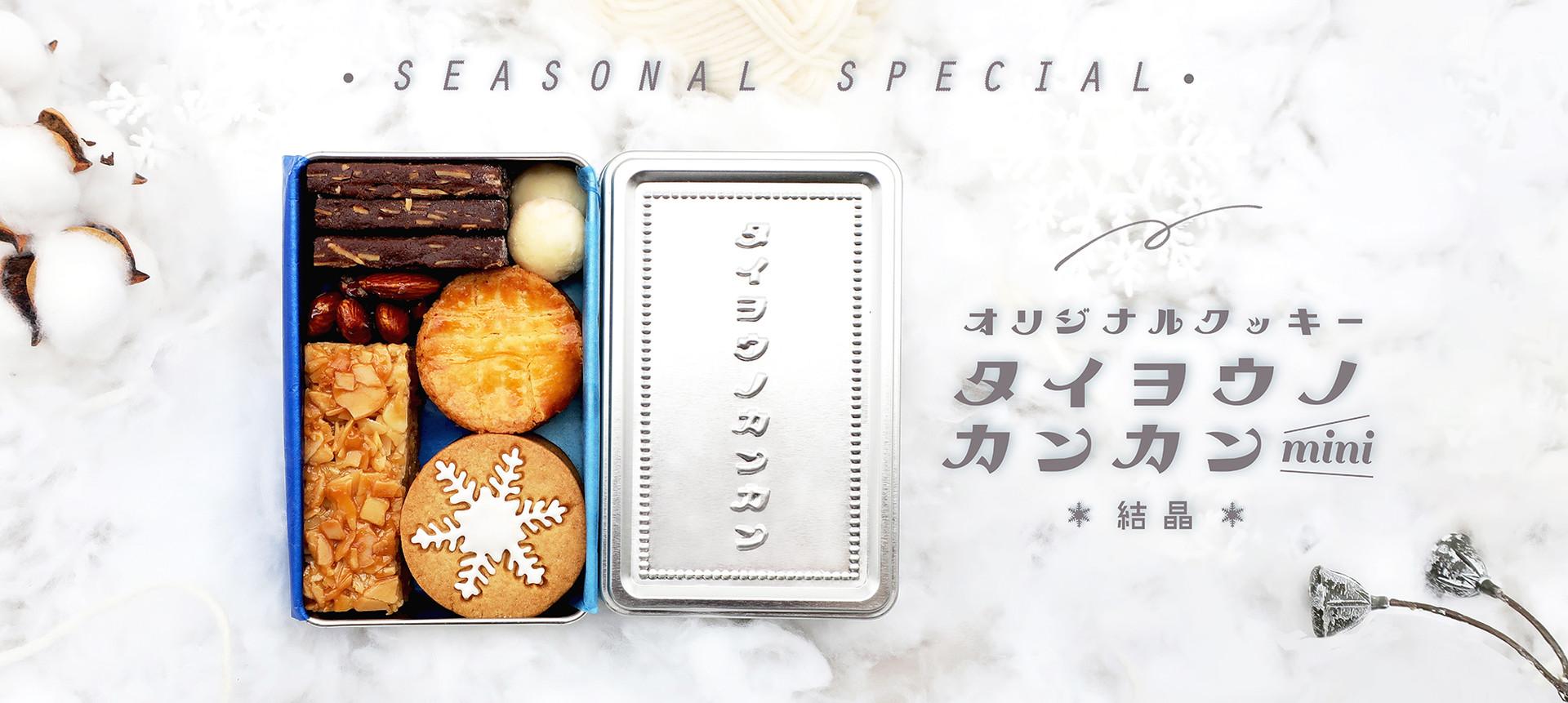 【冬季限定】タイヨウノカンカンmini ~結晶~
