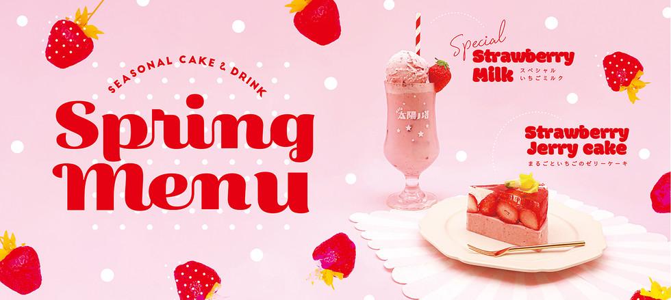 春限定♪ストロベリーフェア新ドリンク&ケーキ