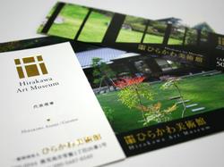 Hirakawa Art Museum