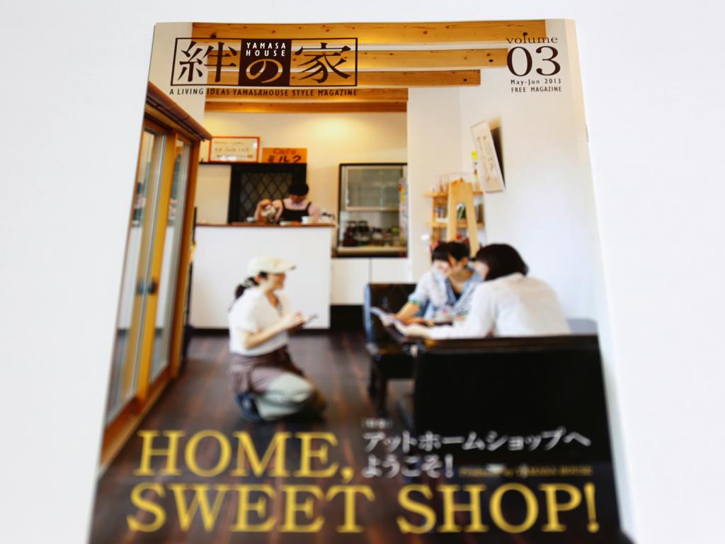 絆の家 vol.03