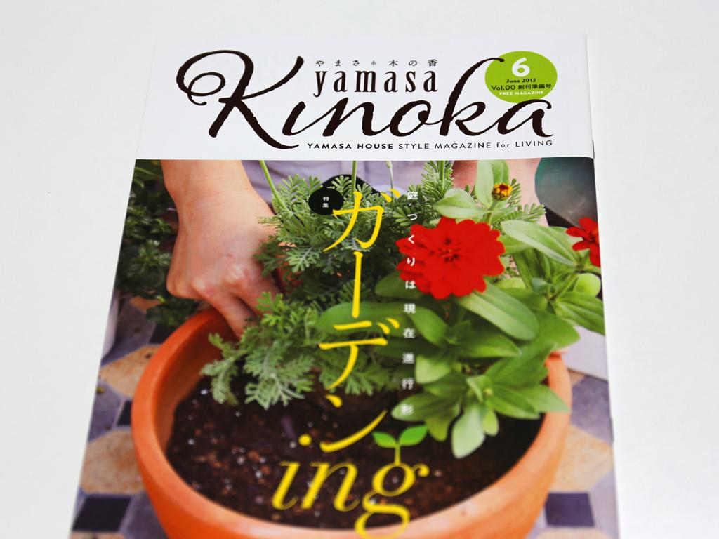 Kinoka 創刊準備号