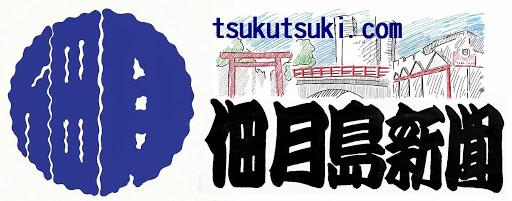 東京都中央区の地域コミュニティー紙である佃月島新聞様で連載を始めました!