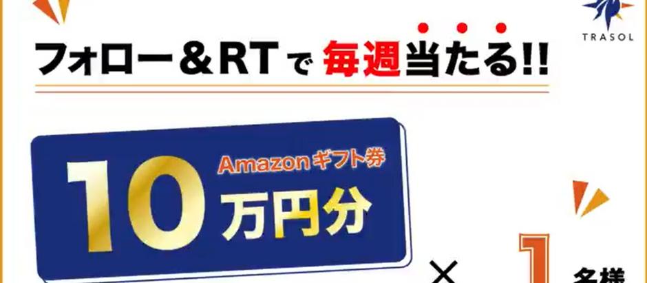 Twitterキャンペーン開催中!!