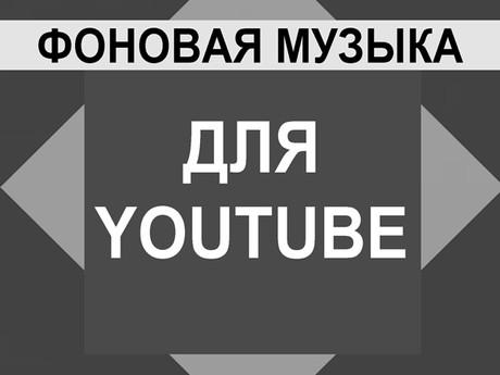 Фоновая музыка для YouTube