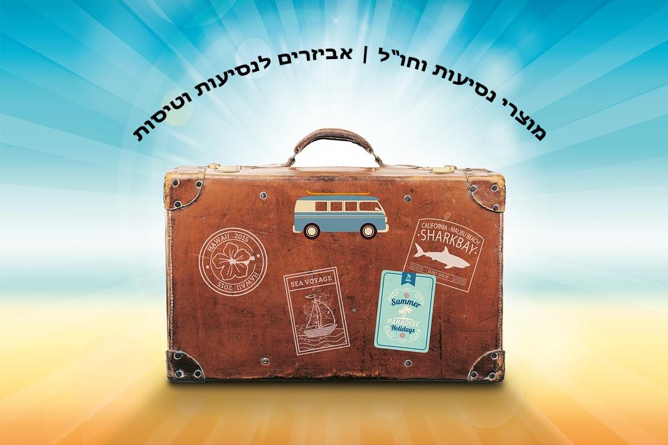 """קטלוג מוצרי נסיעות לחו""""ל וטיסות"""