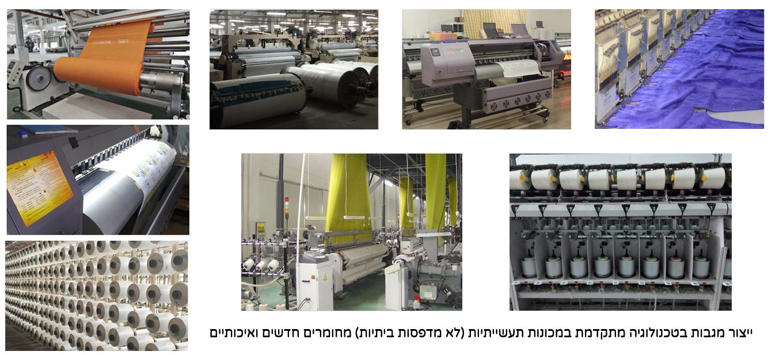 ייצור ישירות במפעל המייצר