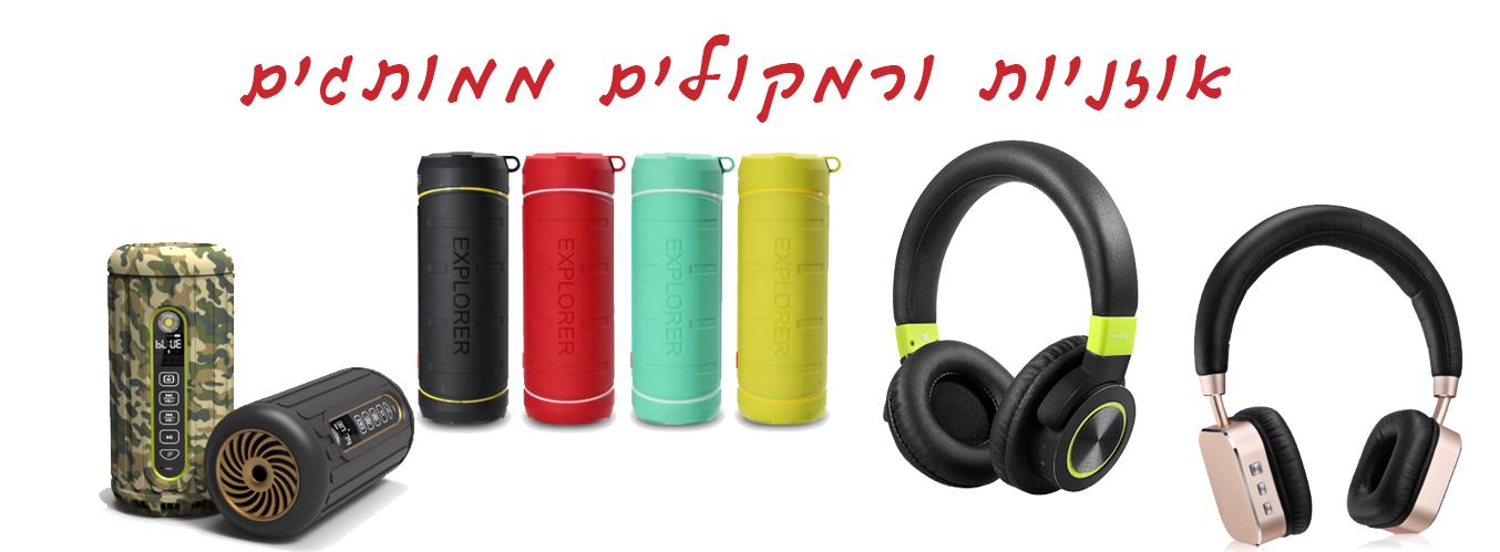 רמקולים בלוטוס | אוזניות  אלחוטיות