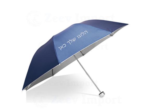 """מטריה מתקפלת """"21 אינץ' איכותית"""