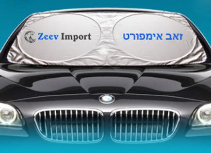 מגן שמש צלון קדמי לשמשת הרכב משקפיים