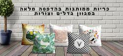 מוצרי פרסום מיוחדים | הדפסה על כריות