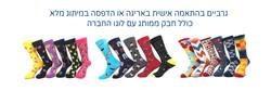 גרביים ממותגים בהתאמה אישית