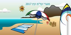 """מוצרי קד""""מ ופרסום קיץ 2017"""