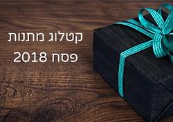 קטלוג מתנות פסח 2018