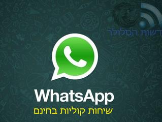 עושים את זה בקלות: שיחות קוליות עם WhatsApp  - כמעט לכולם