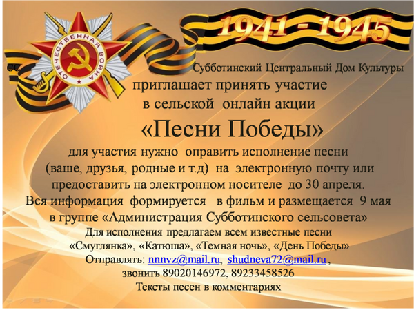 "Онлайн-акция ""Песни победы"""