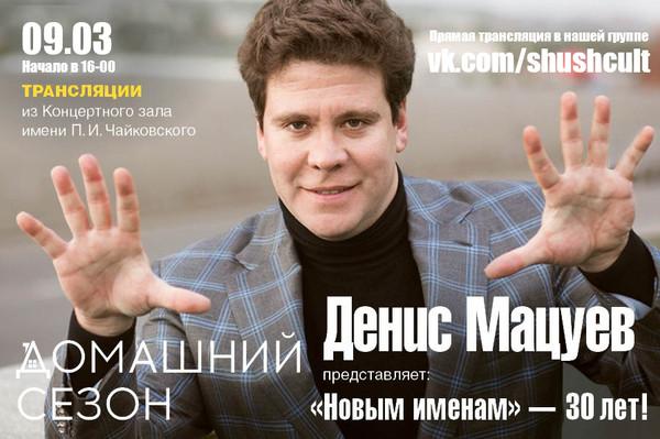 Виртуальный концертный зал (09.03/16-00)