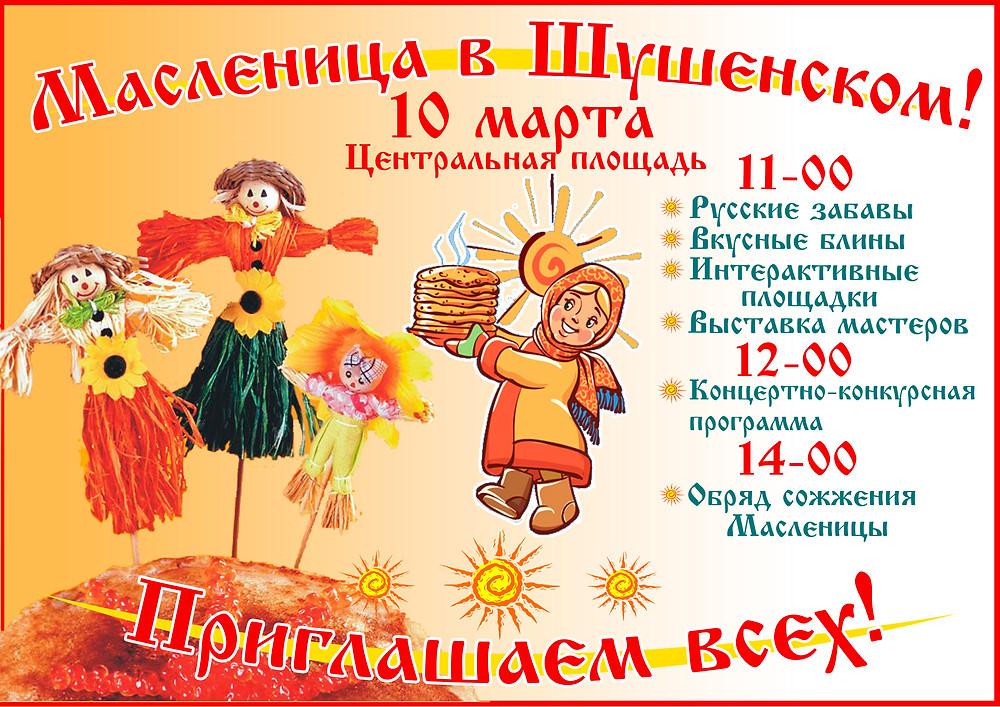 Масленица Шушенское