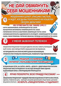 Ne-daj-obmanut-sebya-moshennikam-pdf.jpg