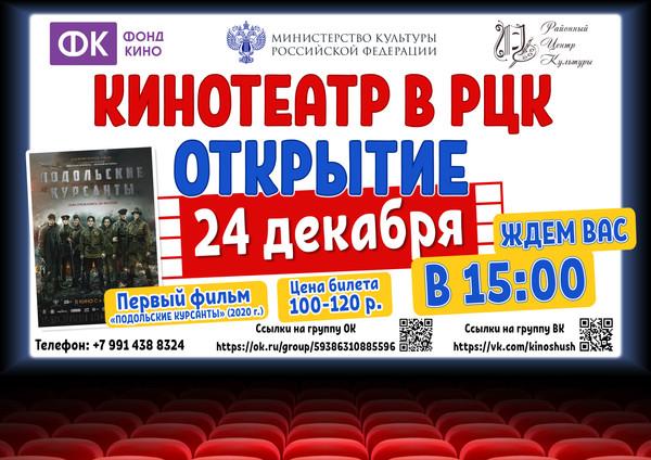 Открытие кинотеатра в РЦК!