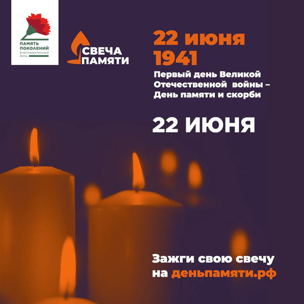 """Благотворительная акция """"Свеча Памяти"""""""