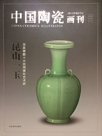 China Ceramics Illustrated, 9-2015, cover.