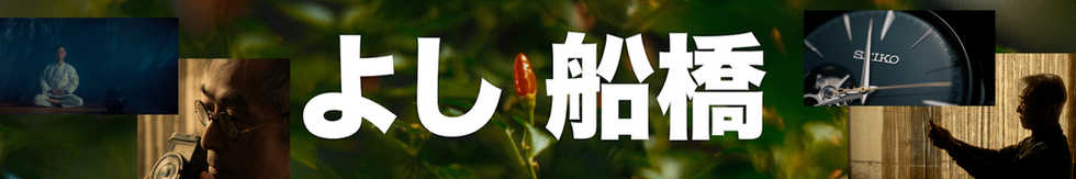 YOSHI FUNABASHI x SEIKO