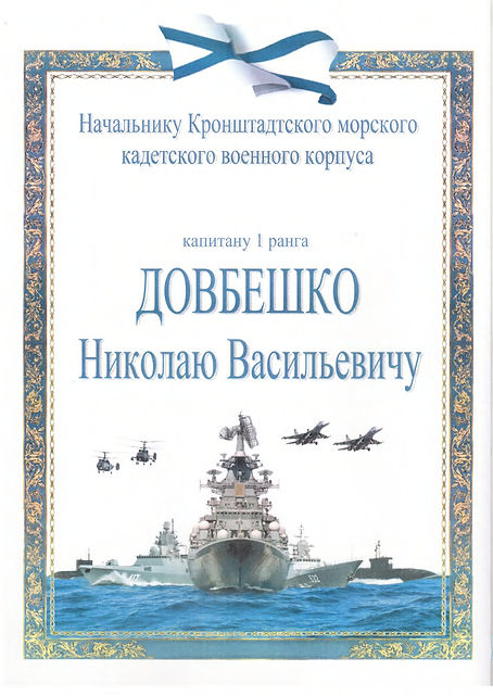 Поздравление ль ГК ВМФ_1.jpg