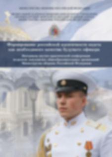 Обложка сборника_Формирование идентичнос