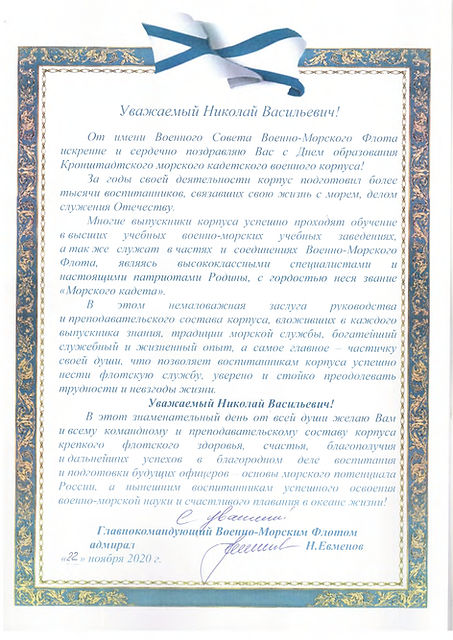 Поздравление ГК ВМФ_2.jpg
