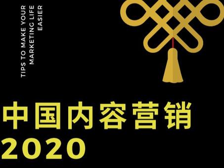 中国コンテンツマーケに学ぶ!e-book
