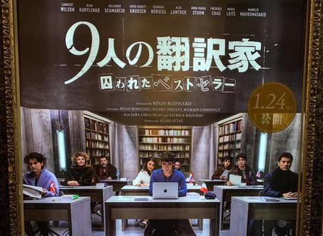 『9人の翻訳家 囚われたベストセラー』観てきました ~資本主義 vs 芸術の恐怖のバトル