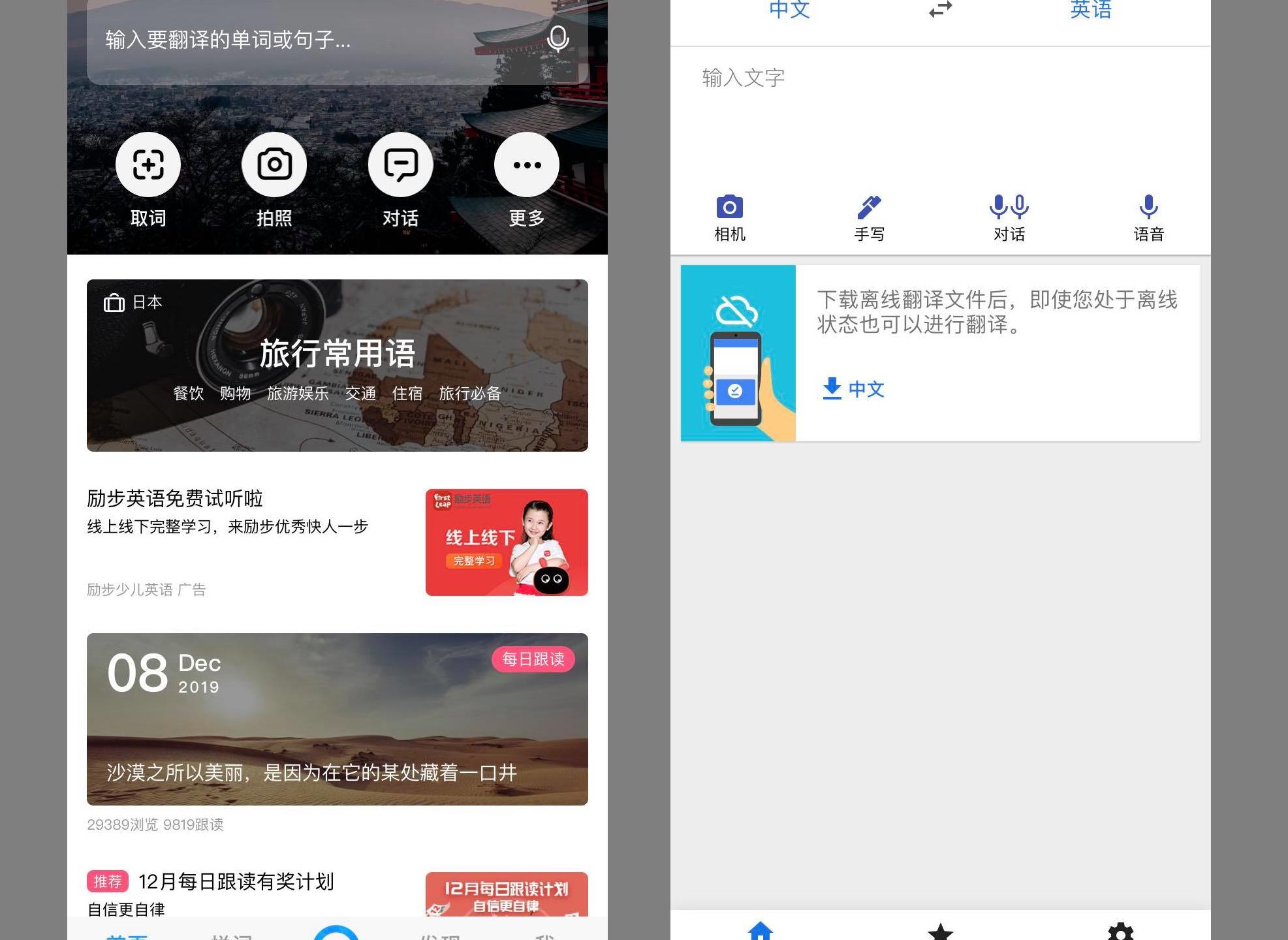 百度翻訳(左)と Google 翻訳(右)のトップページ