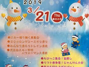 天元台高原SNOWフェスティバル
