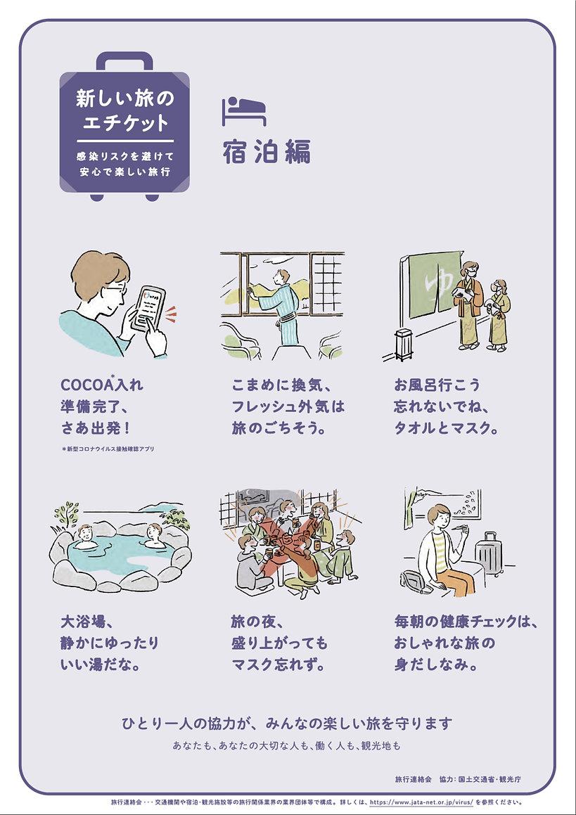 旅のエチケット.jpg