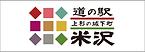 michinoeki-yozezawa.png