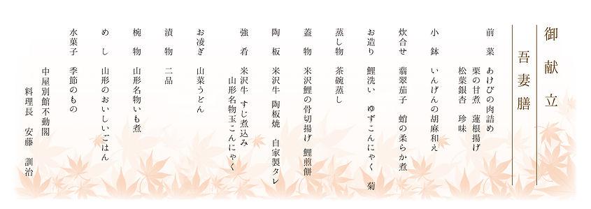 秋メニュー.jpg
