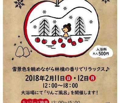 りんご風呂開催 2/11・12
