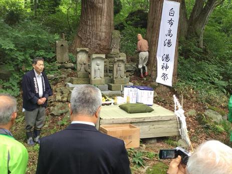 白布高湯温泉の源泉♨ 祈祷祭