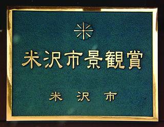 米沢市景観賞