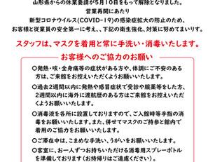 5/11営業再開