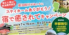 東北6新潟.jpg