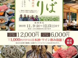 「新そばまつり」新蕎麦と温泉と米沢牛!