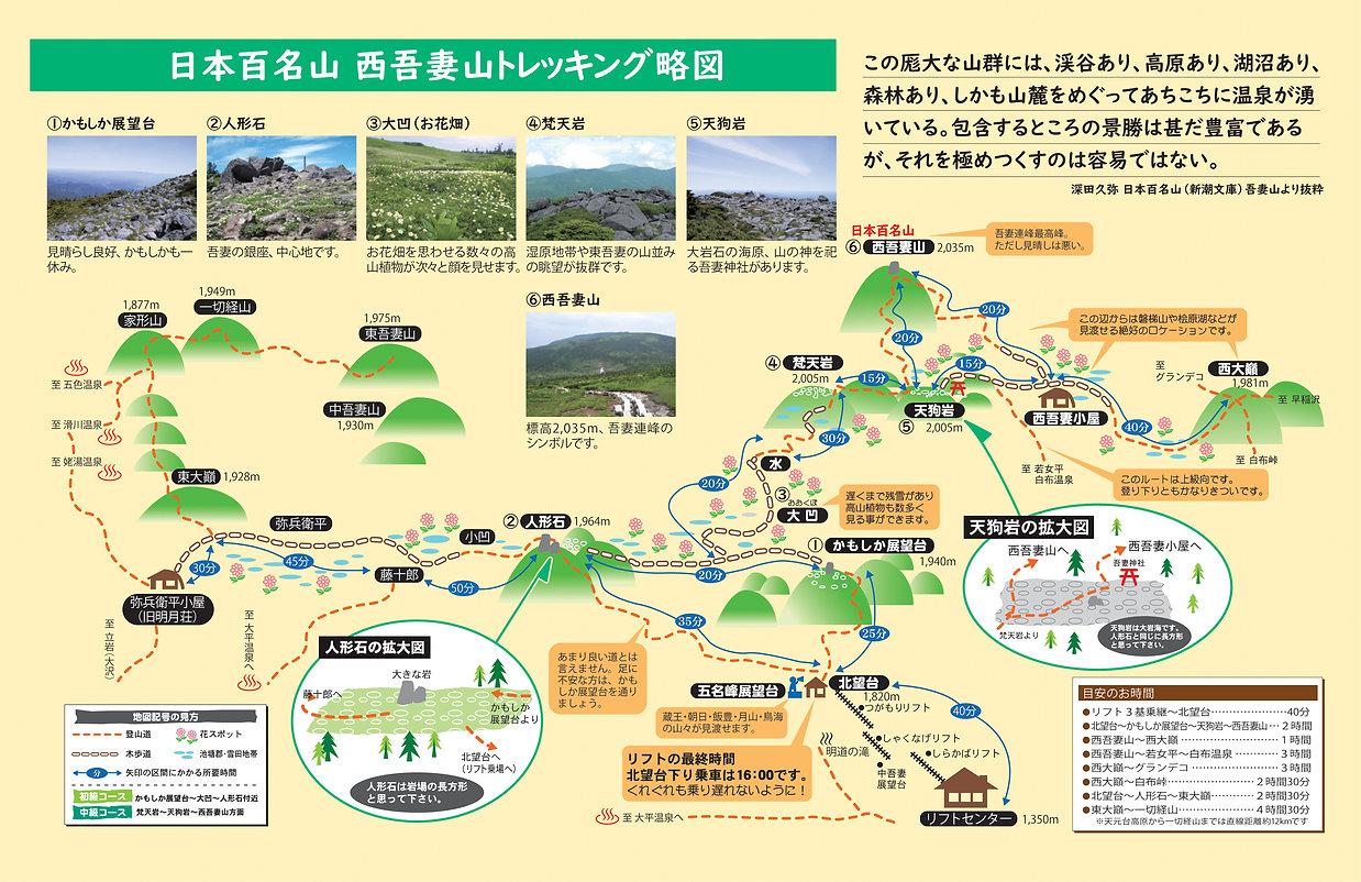 西吾妻山トレッキングコース.jpg