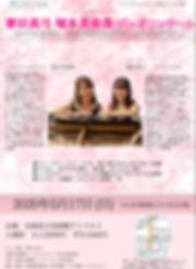 2020.5.17誉田&塚本.jpeg