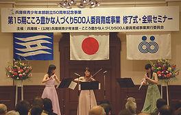 こころ豊かな~育成事業 (9).JPG