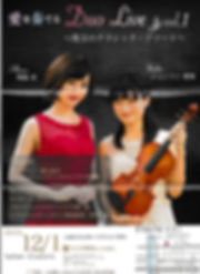 2019.12.1愛を奏でるDuo Live vol.1_page-0001.j