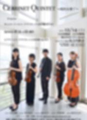 2019.12.14Clarinet Quintet~時代を繋ぐ~ (1).jp