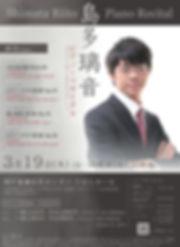 2020.3.19島多璃音リサイタル (1).jpeg