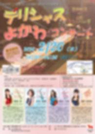 2020.2.2デリシャスよかわコンサート-1.jpg