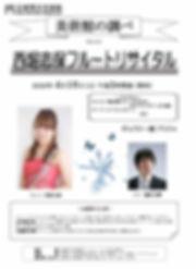 2020.4.18西堀志保.jpg